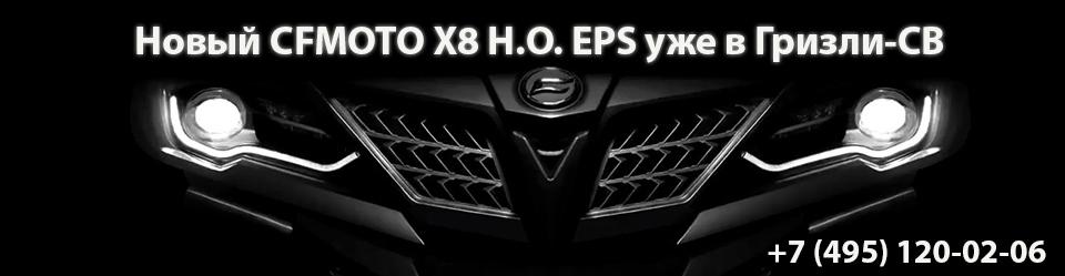 CFMOTO X8 H.O. EPS купить
